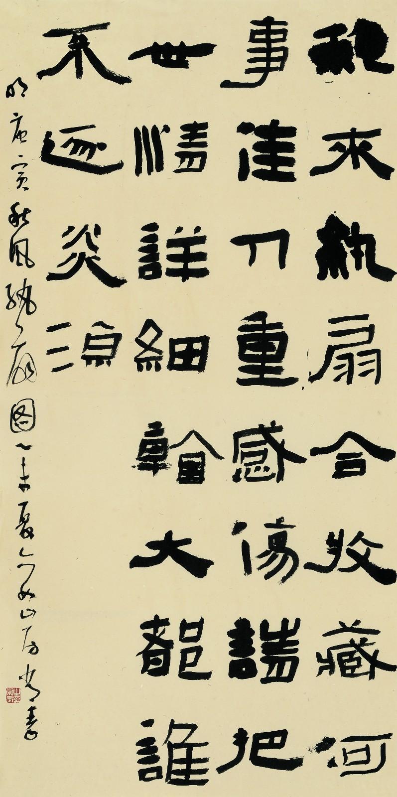 唐寅秋風紈扇圖詩